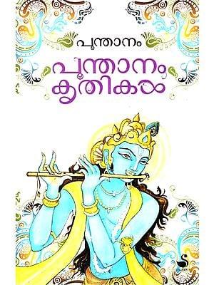 Poonthanam Krithikal