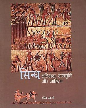 सिन्ध- इतिहास संस्कृति और साहित्य: Sindh- History, Culture and Literature