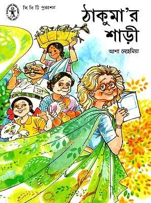 Thakurmar Sari (Bengali)