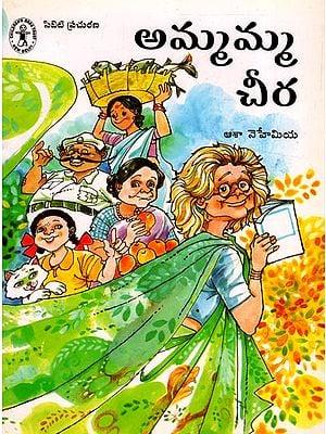 Ammamma Chira (Telugu)