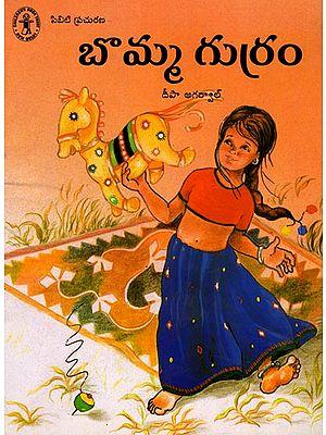 Bomma Gurram (Telugu)