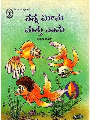 Nanna Meenu Mattu Naanu (Kannada)