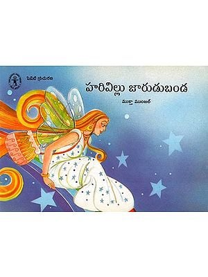 Harivillu Zarudubanda (Telugu)