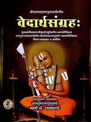 वेदार्थसंग्रह: Vedartha Sangraha