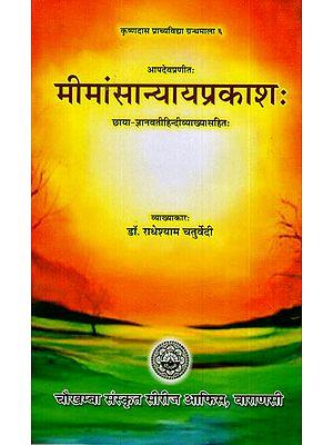 मीमांसान्यायप्रकाश: (छाया-ज्ञानवतीहिन्दीव्याख्यासहित:) Mimansa Nyaya Prakasa (Chhaya-Jnanavati Hindi Commentaries)
