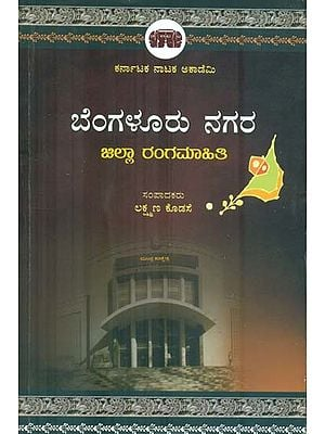 Bengaluru City District Theatre Information - Collection of Ariticles on Bengaluru Theatre (Kannada)