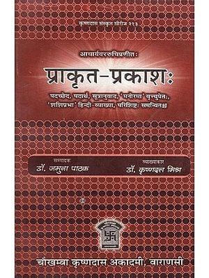 प्राकृत-प्रकाशः : Prakrita Prakasha of Acharya Vararuci (With Manorama Sanskrit, 'Sasiprabha' Hindi Commentaries)