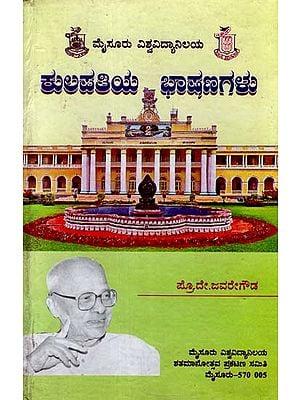 Kulapatiya Bhasanagalu (Kannada)