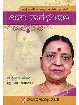 Dr. Geetha Nagabhushan (Kannada)