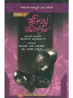 Introduction to Karnataka Subaltern Studies Series : Hennunota (Samputa - 3) (Kannada)