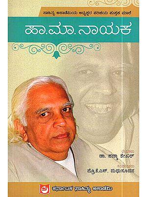 HA.MA. Nayaka (Kannada)