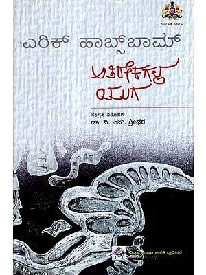 Athirekhagala Yuga - Eric Hobsbawm's The Age of Extremes (Kannada)