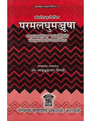 परमलघुमञ्जूषा: Parama Laghu Manjusha of Sri Nagesha Bhatt (With Bhava Prakashika and Bala Bodhini Sanskrit Hindi Commentaries)