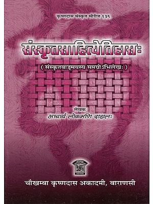 संस्कृतसाहित्येतिहासः : History of Sanskrit Literature (An  Analytic & Systematic Study of the Sanskrit Literature: Its Begining & Development Up to Date)