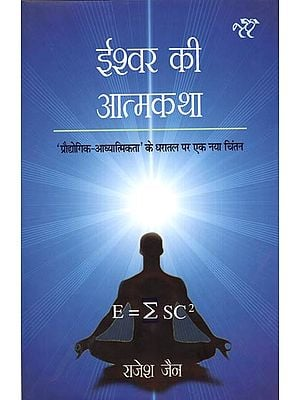 ईश्वर की आत्मकथा: An Autobiography of God-A New Foundation for Technology and Spirituality Concerns (An Essay)