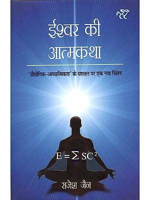 ईश्वर की आत्मकथा: An Autobiography of God-A New Foundation for Technology and Spirituality Concerns (An Essay)