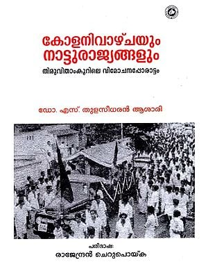 Colonialism Princely States and The Struggle For Liberation Travncore ( 1938 - 1948) (Malayalam)