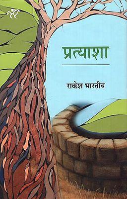 प्रत्याशा: Pratyasha (A Collection of Stories)