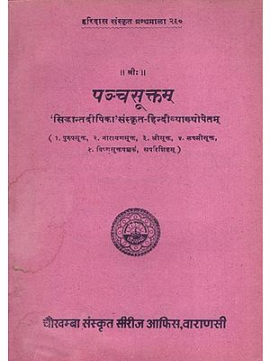 पञ्चसूक्तम्: Panca Suktam-'Siddhanta Dipika' Sanskrit-Hindi Commentaries (An Old and Rare  Book)