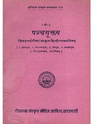 पञ्चसूक्तम्: Panca Suktam-'Siddhanta Dipika' Sanskrit-Hindi Commentaries (An Old and Rare  Book)