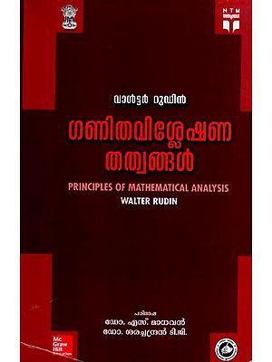 Gantha Visleshna Tatwangal (Malayalam)