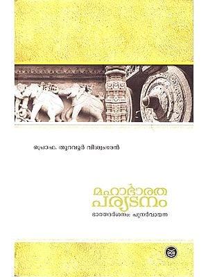 Mahabharatha Paryatanam (Malayalam)