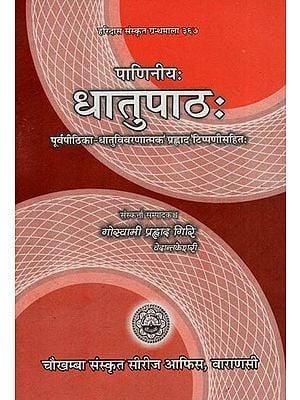 धातुपाठ: Dhatupatha of Panini