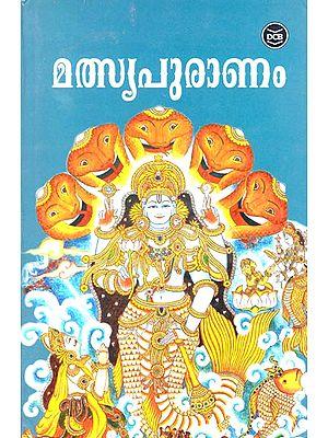 Matsya Mahapuranam (Malayalam)