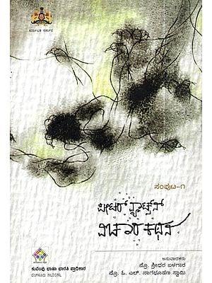 Vichara Kathana - Vol - 1 (Kannada)