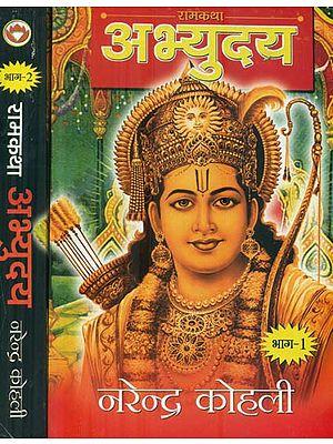 रामकथा अभ्युदय: Abhyudaya Ramkatha (Set of 2 Volumes)
