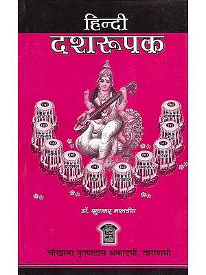 दशरूपक: Dasha Rupaka