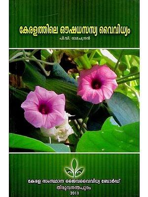 Keralathile Oushadha Sasya Vaividhyam (Malayalam)