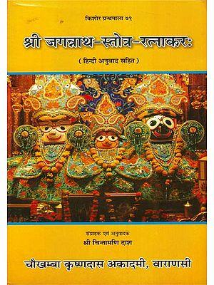 श्री जगन्नाथ-स्तोत्र-रत्नाकरः : Shri Jagannatha-Stotra-Ratnakar