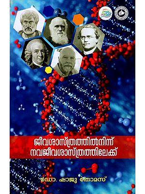 Jeevasasthrathil Ninnu Navajeeva Sasthrathilekke (Malayalam)