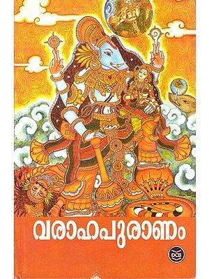 Varaha Mahapuranam (Malayalam)