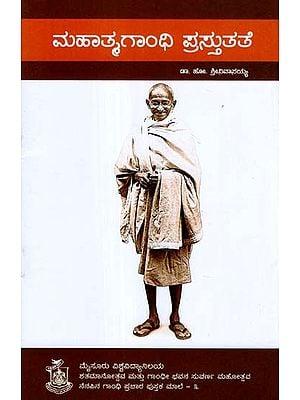 Mahathma Gandhi Prasuthate (Kannada)