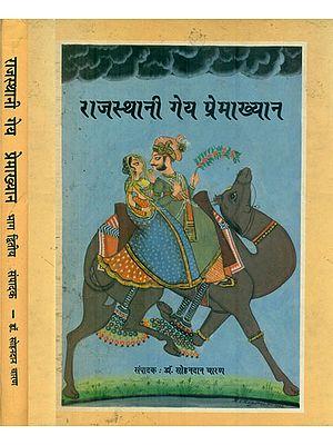राजस्थानी गेय प्रेमाख्यान: Love Lyrics from Rajasthan (An Old Book)