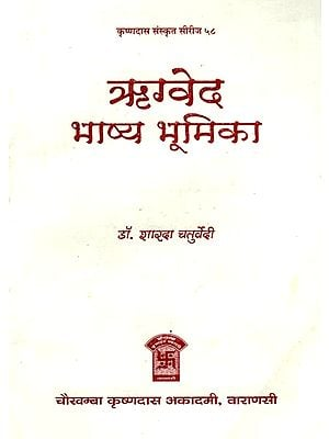 ऋग्वेद भाष्य भूमिका: Rigveda Bhasya Bhumika of Sayanacarya