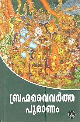 Brahma Vaivartha Mahapuranam (Malayalam)