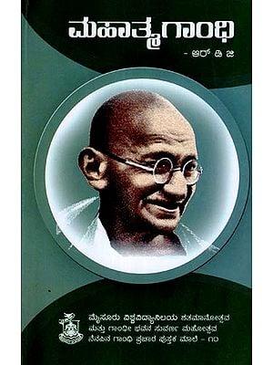 Mahatma Gandhi (Kannada)