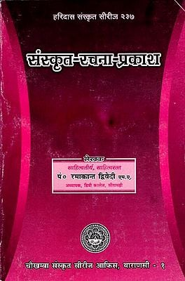 संस्कृत-रचना-प्रकाश: Sanskrit Rachana Prakasa (An Old and Rare Book)
