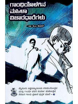 Gandhiyolagina Mahilaa Vichaaradhare (Kannada)