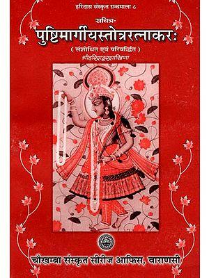 पुष्टिमार्गीयस्तोत्ररत्नाकर: Pustimargiyastotraratnakara- A Collection of Purushottamsahasranamasarvottama (124) Stotras