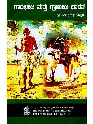 Gandhiji Mattu Grameena Bharatha (Kannada)