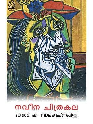 Naveena Chitrakala (Malayalam)