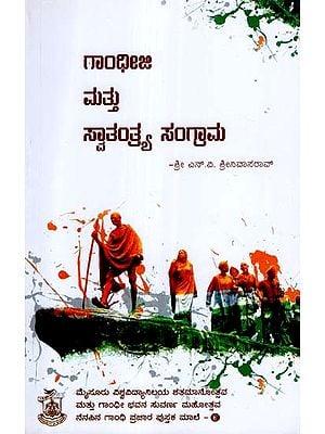 Gandhiji Mattu Swathnthrya Sangraama (Kannada)