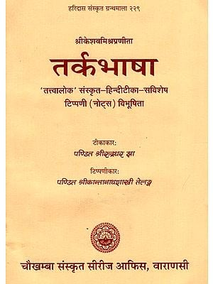 तर्कभाषा: Tarka Bhasa- With the Tattvaloka Sanskrit and Hindi Commentaries