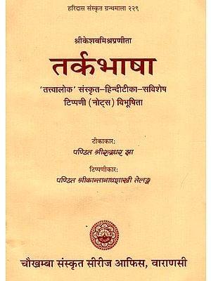 तर्कभाषा: Tarka Bhasa- With the Tattvaloka Sanskrit and Hindi Commentaries