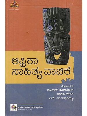 Africa Sahitya Vachike (Kannada)