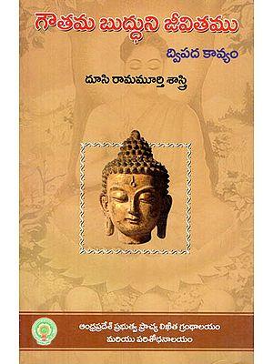 Gowthama Budhini Jeevitamu (Kannada)